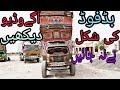 New Bedford Truck 2021 |truck Pakistan|