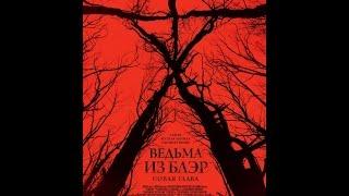 Ведьма из Блэр  Новая глава   Премьера 6 октября
