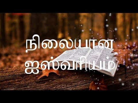 || Enduring Wealth | Tamil | 17.09.2017 ||