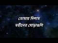 Download Tomay Dilam with lyrics - Mohineer Ghoraguli; তোমায় দিলাম - মহীনের ঘোড়াগুলি MP3 song and Music Video
