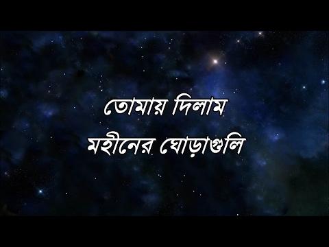 Tomay Dilam with lyrics - Mohineer Ghoraguli; তোমায় দিলাম - মহীনের ঘোড়াগুলি