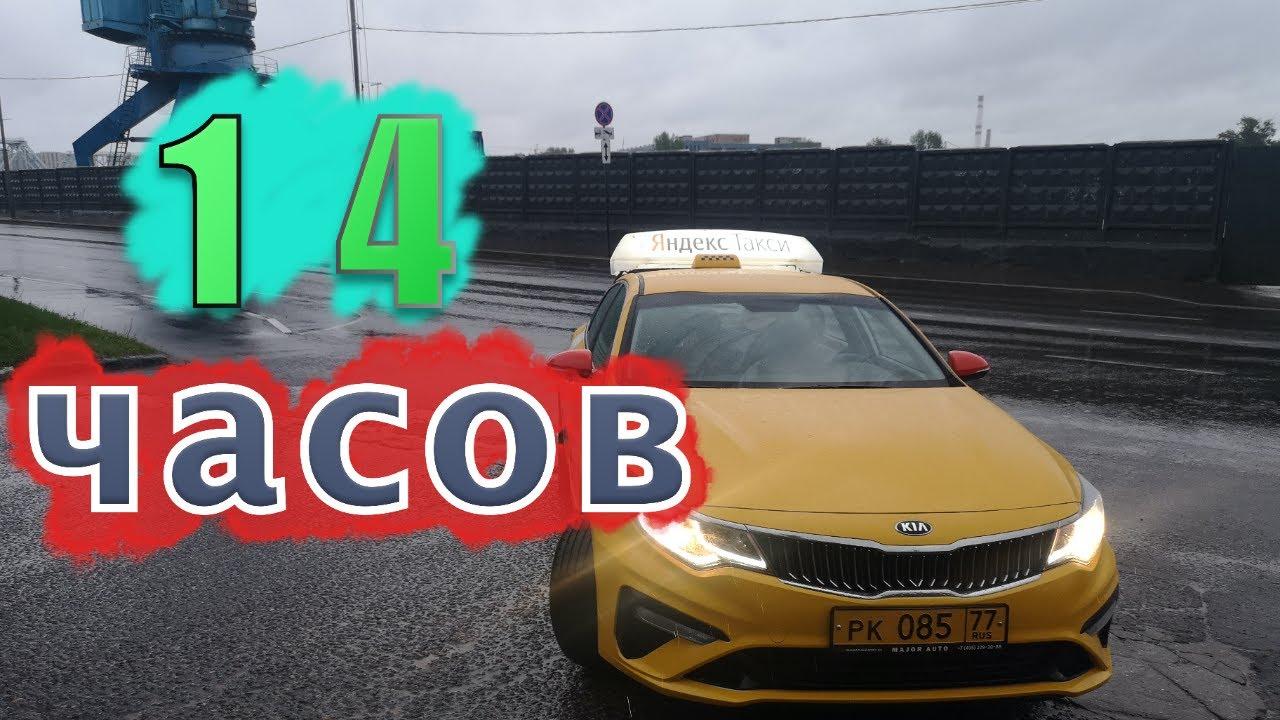 Смена в Яндекс такси на Kia Optima. Парк Автосоюз/StasOnOff