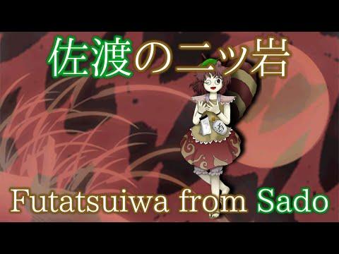 TD Mamizou's Theme : Futatsuiwa From Sado
