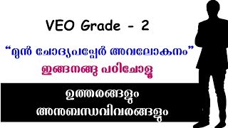 ഇനി മാര്ക്ക് പോകരുത് Village Field Assistant VEO Previous Questions Answers Gurukulam PSC