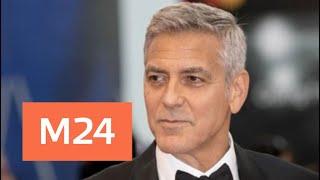 Смотреть видео Актер Джордж Клуни попал в ДТП на острове Сардиния - Москва 24 онлайн