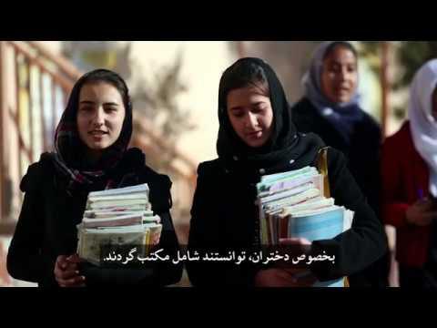 تعهد ما ایجاد آینده بهتر برای افغانستان