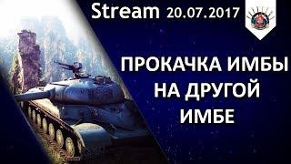 КАТАЕМ ЛУЧШИЙ ТЯЖ 9-го УРОВНЯ / EviL_GrannY стрим