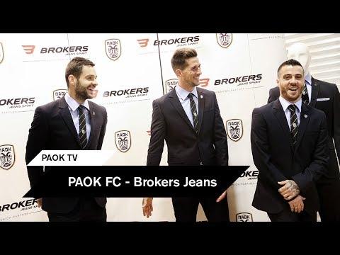 ΠΑΕ ΠΑΟΚ & Brokers Jeans μαζί για τα επόμενα 2 χρόνια - PAOK TV