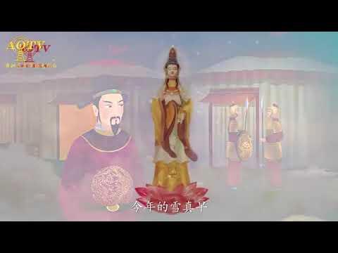 观世音菩萨三十三身之德王观音 (澳洲东方华语电视台制作)