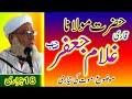 Molana Qari Ghulam Jafar Shb 18 Hazari