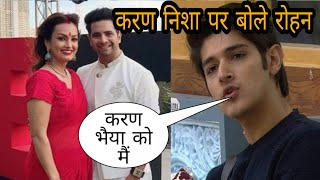 Karan Mehra Nisha Rawal के झगड़े पर क्या बोले Rohan Mehra
