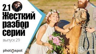 Критика фотографий с Ольгой Дроновой. Свадебное фото, жесткий разбор от PhotoSpot #29