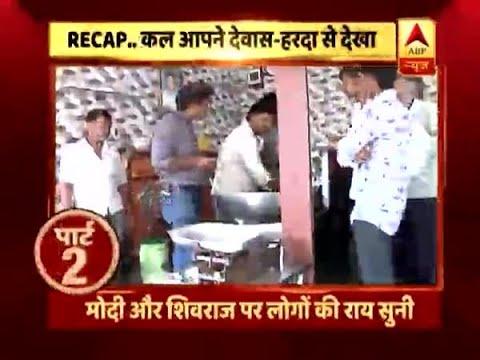 Bharat Yatra- Part 2: Watch desh ka mood from Rajgarh and Shajapur