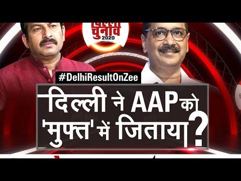 Delhi ने AAP को 'मुफ्त' में जिताया ? | Taal Thok Ke | Delhi Election Result | AAP Win 2020