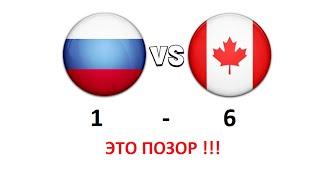 Позор! Хоккеисты сборной России покидают лёд перед исполнением гимна Канады. Полная версия.