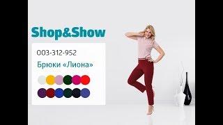 Брюки «Лиона». «Shop and Show» (мода)