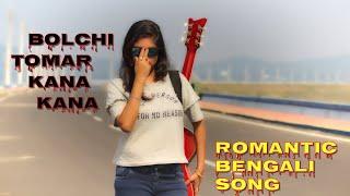 BENGALI ROMANTIC SONG (বলছি তোমার কানে কানে)BOLCHI TOMAR KANA KANA.