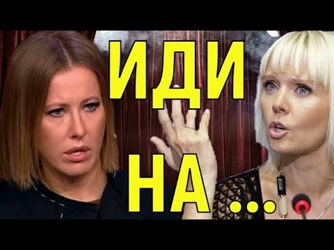 Валерия прилюдно послала Ксению Собчак