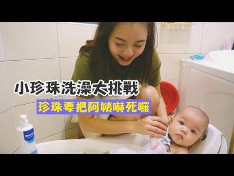 【小珍珠系列】阿姨第一次幫洗澡挑戰