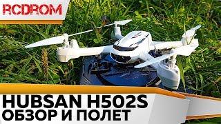 hubsan X4 H502S квадрокоптер для новичка с GPS. Хит 2017 года. Обзор и полёт