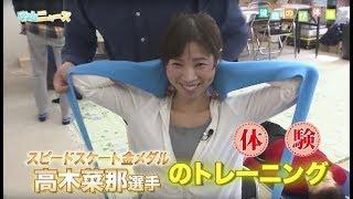 守山ニュース(健康のび体操 前編)