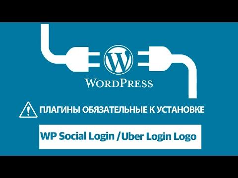 Плагин авторизации через социальные сети wordpress