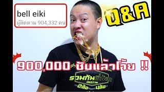 q-amp-a-โอ้ยแต่ละคำถาม-900,000-ซับ-belleiki