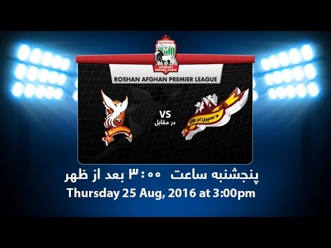 RAPL 2016: De Spinghar Bazan vs Simorgh Alborz  - Full match