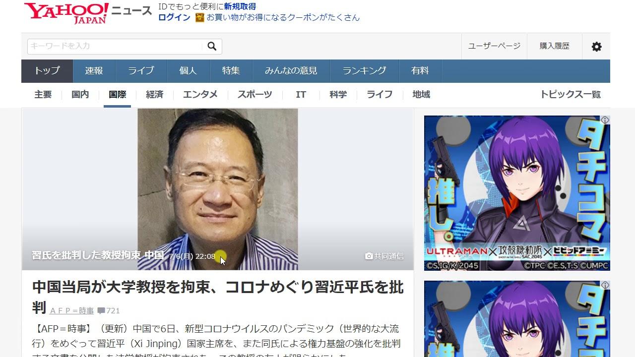 20.07.06. 일본뉴스브리핑 / 일본 열도에서 도대체 무슨 일들이 벌어지고 있는 걸까?
