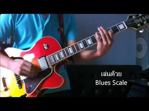 สอนกีตาร์บลูส์ - Blues Guitar, How to? (Step 1)
