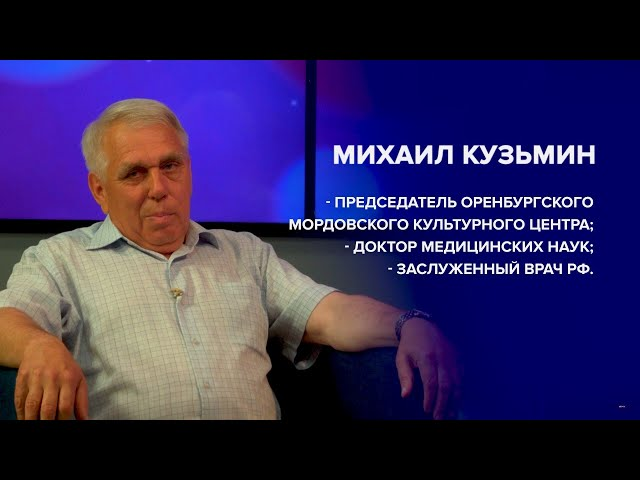 Национальный аспект. Михаил Кузьмин