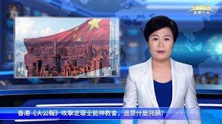 香港《大公报》攻击,定罪全能神教会,这是什么兆头?香港的民主自由还能走多远?