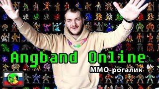 Игра Тангара: Angband Online @ Игроглаз в MMORPG