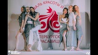 Третий день Фестиваля красоты и моды 'Петербургские Красавицы'