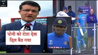 MS Dhoni crying on run-out has got entire India weeping..Ganguly said- first time He cried