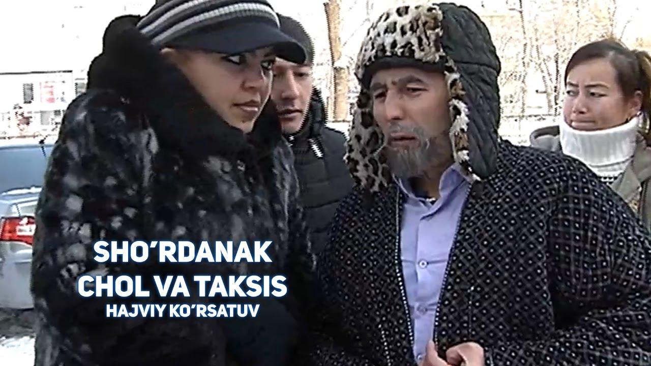 Sho'rdanak - Chol va Taksis | Шурданак - Чол ва Таксис (hajviy ko'rsatuv)