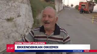 Newpost.gr - Μαρτυρίες για τη φωτιά στην Εύβοια