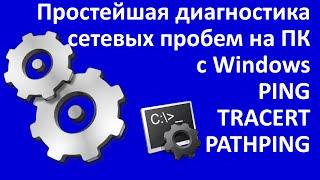 простейшая диагностика сетевых пробем на ПК с Windows(PING, TRACERT и PATHPING)