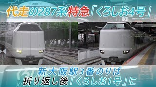 代走の287系特急「くろしお4号」 新大阪駅3番のりば折り返し後「くろしお1号」に