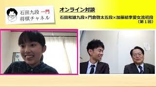 門倉啓太五段、加藤結李愛女流初段を迎え、加藤女流に将棋の勉強法などインタビューを行いました。