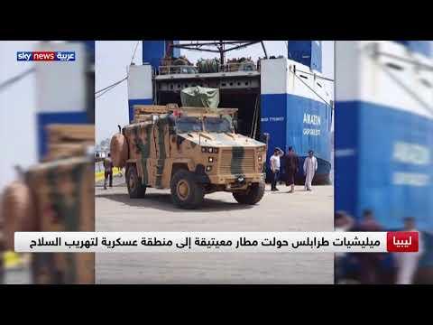 ليبيا.. ميليشيات طرابلس حولت مطار معيتيقة إلى منطقة عسكرية لتهريب السلاح  - نشر قبل 45 دقيقة
