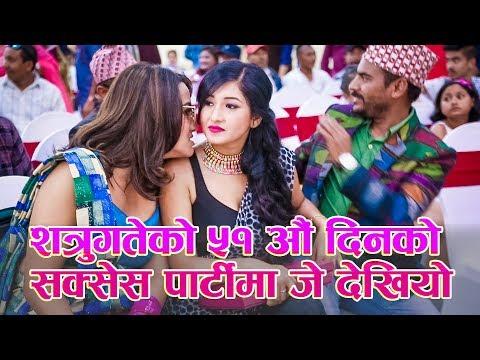 New Nepali Movie  Shatru Gate  51 Days Success Celebration शत्रु गते ५१ औं दिनको सेलिब्रेसन