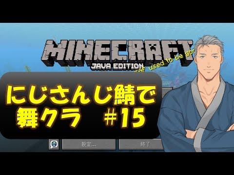 【Minecraft】にじさんじ鯖でマイクラ #15【にじさんじ】
