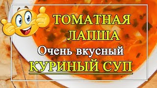 ТОМАТНАЯ 🍅ЛАПША 🍜 - Очень вкусный КУРИНЫЙ суп