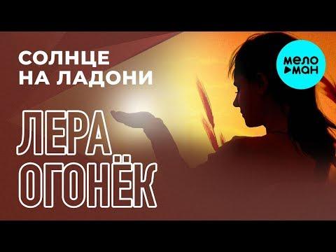 Лера Огонёк  -  Солнце на ладони (Single 2019)