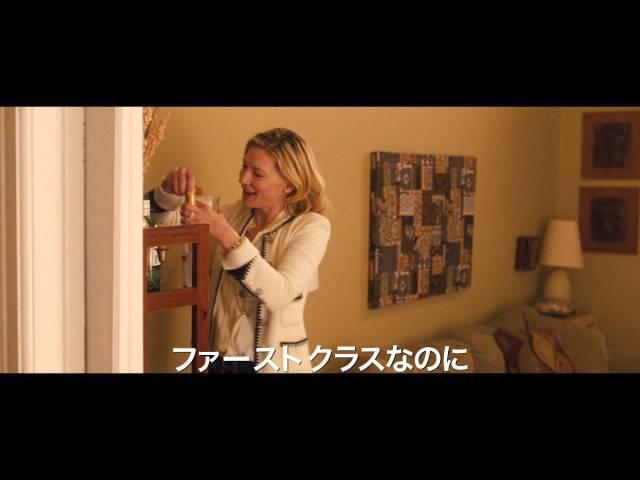 映画『ブルージャスミン』予告編