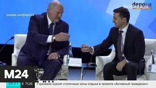 Смотреть видео Лукашенко и Зеленский встретились в Житомире - Москва 24 онлайн