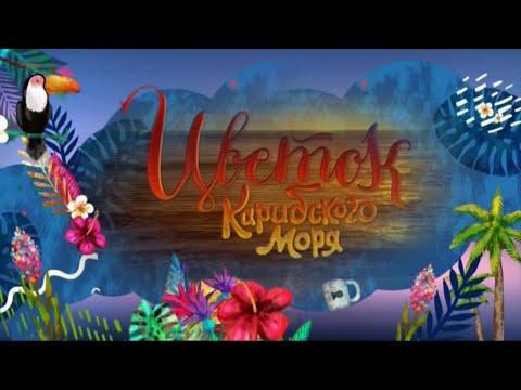 Цветок карибского моря на русском языке 87 серия