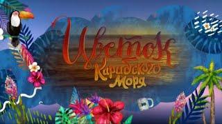 """Сериал """"Цветок Карибского моря""""/ Анонс 3. Премьера в России"""