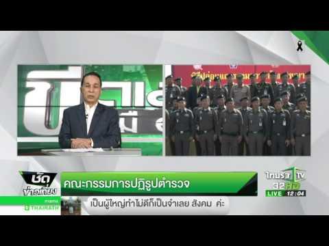 ย้อนหลัง คณะกรรมการปฏิรูปตำรวจ : ขีดเส้นใต้เมืองไทย
